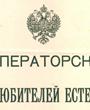 Ordentliches Mitglied der »Zaristischen Gesellschaft der Freunde der Naturwissenschaften, Sektion für Anthropologie und Ethnographie«, Moskau, Russland. (27,0 cm x 40,3 cm)